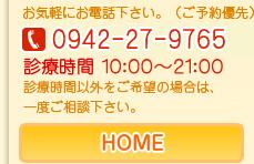 ナカシマ カイロプラクティックのWebサイトのHOMEへ戻る
